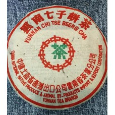"Пуэр шу ""Чжун ча - Зелёная печать 1998г"" (Влажный склад) 357 гр."